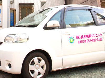 訪問診療専用車